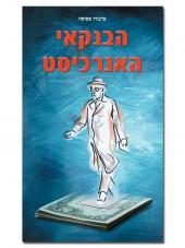 ספרים מצחיקים – הבנקאי האנרכיסט