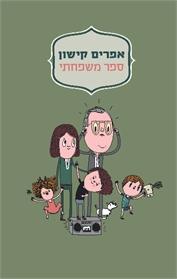 ספר משפחתי אפרים קישון