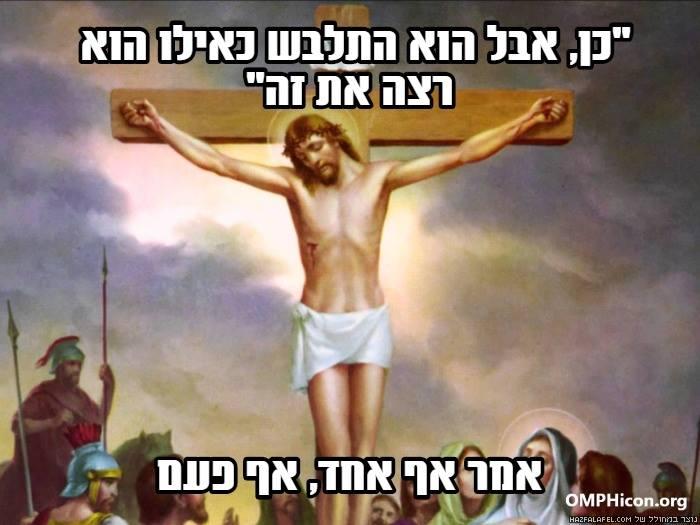 ישו רצה את זה ענבר נעמן