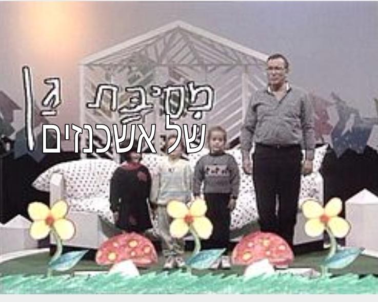 מסיבת גן של אשכנזים