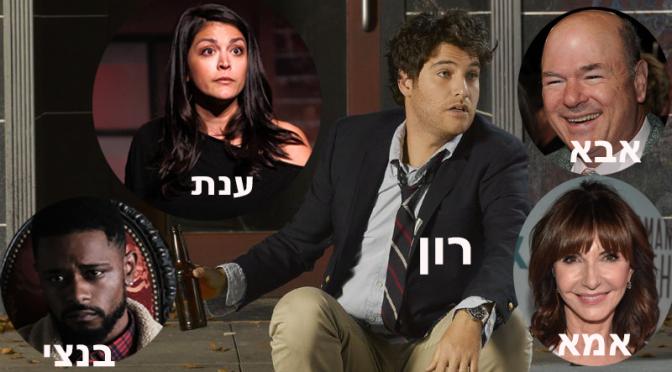 איך סדרות ישראליות ייראו באמריקה?
